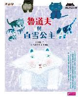 黑貓魯道夫4:魯道夫與白雪公主 | 拾書所