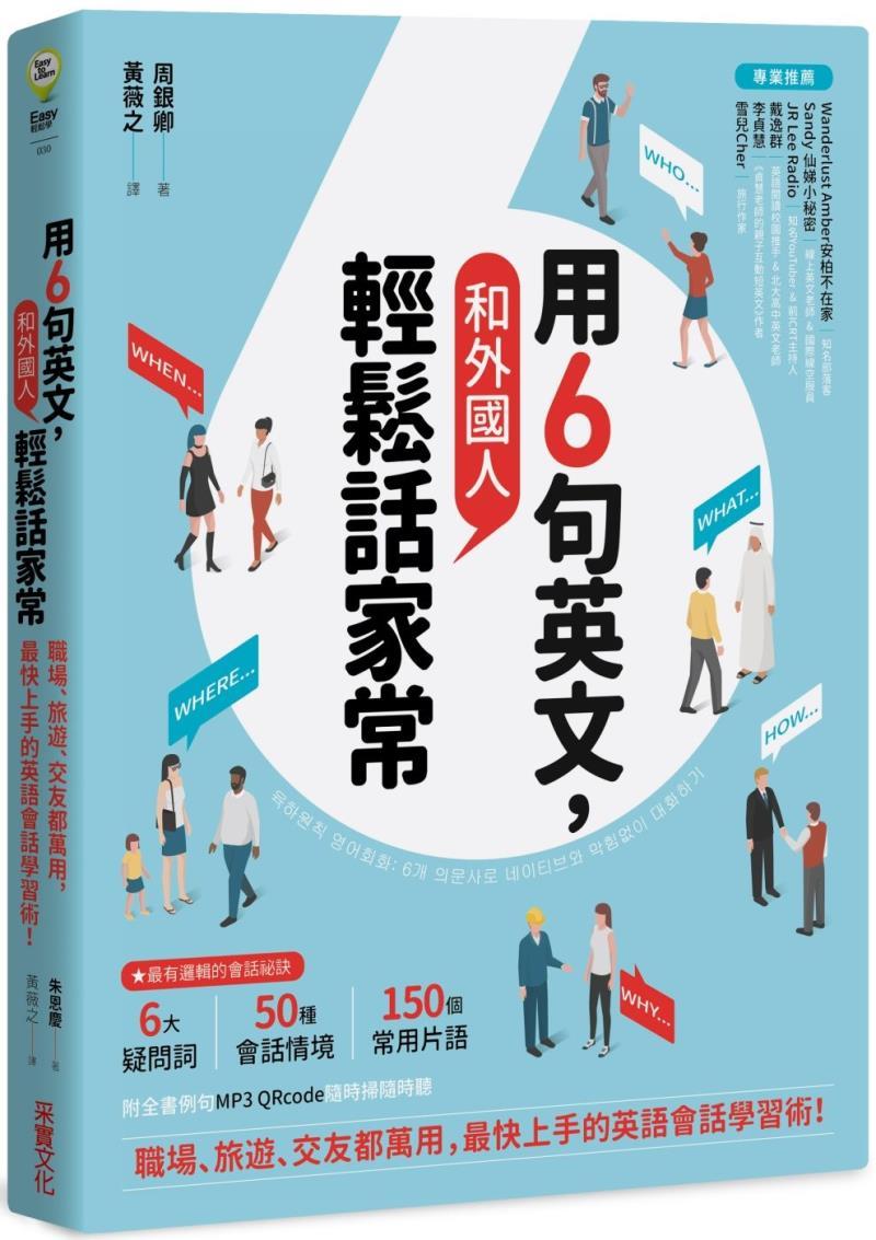 用6句英文,和外國人輕鬆話家常!:職場、旅遊、交友都萬用,最快上手的英語會話學習術! | 拾書所