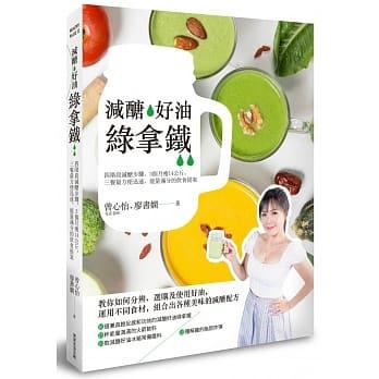 減醣‧好油‧綠拿鐵:四階段減醣步驟,3個月瘦14公斤,三餐最方便迅速、能量滿分的飲食計畫 | 拾書所